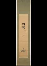 [:ja]山本光一 釈尊降誕會図[:en]Yamamoto Koitsu[:]