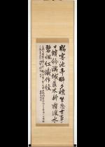 [:ja]周布政之助 安政六年山縣狂介詩改作 七絶三行[:en]Sufu Masanosuke / Calligraphy[:]