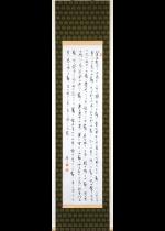 [:ja]大町桂月 座右訓[:en]Omachi Keigetsu / Calligraphy[:]