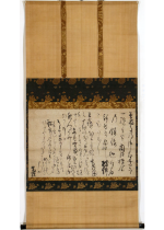 [:ja]烏丸光広 有馬温泉和歌詠草[:en]Karasumaru Mitsuhiro / Calligraphy (Waka)[:]