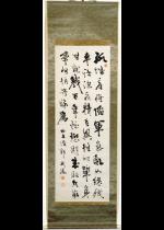 [:ja]榎本武揚 出五稜郭詩 五律四行[:en]Enomoto Takeaki / Calligraphy[:]