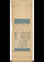 Kusaka Genzui and Irie Kuichi / Calligraphy