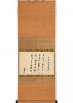 [:ja]沢庵宗彭 三月九日出萬松山詩[:en]Takuan Soho / Calligraphy[:]