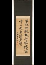 [:ja]佐藤一斎 孔子語 二行[:en]Sato Issai / Calligraphy[:]