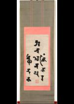 [:ja]慈雲尊者 梵字 小品[:en]Jiun Sonja / Calligraphy[:]