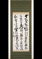 [:ja]西郷南洲 七絶三行 大幅[:en]Saigo Nanshu / Calligraphy[:]