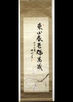 Painted by Takeuchi Seiho, inscription by Inoue Segai