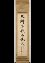 [:ja]渋沢栄一 己所不欲勿施人 一行[:en]Shibusawa Eiichi / Calligraphy[:]