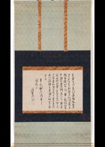 [:ja]沢庵宗彭 墨跡[:en]Takuan Soho / Calligraphy[:]