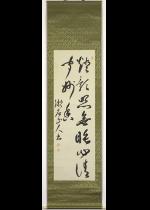 [:ja]夏目漱石 杜甫詩 五言二句[:en]Natsume Soseki / Calligraphy[:]