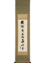 [:ja]寂厳 阿弥陀如来 梵字[:en]Jakugon / Calligraphy[:]