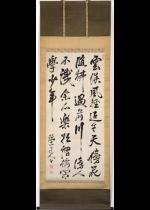 [:ja]島津久光 七絶四行[:en]Shimazu Hisamitsu / Calligraphy[:]