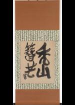 [:ja]河井寛次郎 禿山簪芒[:en]Kawai Kanjirou / Calligraphy[:]