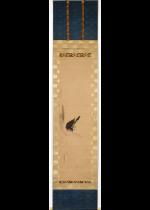 [:ja]狩野探幽 枯木叭々鳥図[:en]Kano Tan'yu / Crested myna with dry wood[:]
