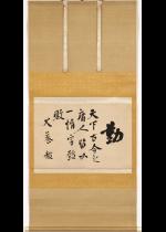 [:ja]犬養木堂 勤 置字[:en]Inukai Bokudo / Calligraphy[:]